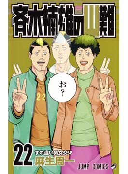 斉木楠雄のΨ難 22 (ジャンプコミックス)(ジャンプコミックス)