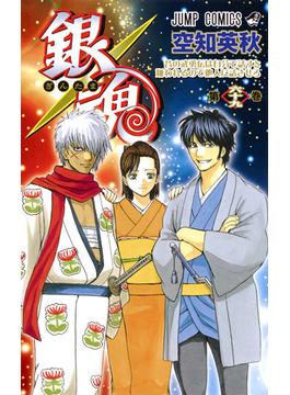 銀魂 第69巻 (ジャンプコミックス)(ジャンプコミックス)