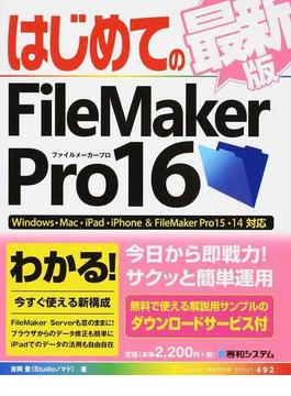 はじめてのFileMaker Pro 16 最新版