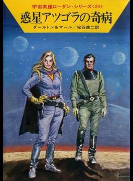 宇宙英雄ローダン・シリーズ 電子書籍版118 惑星アツゴラの奇病