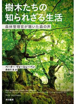 樹木たちの知られざる生活──森林管理官が聴いた森の声
