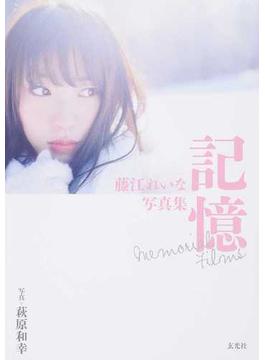 記憶 Memorial Films 藤江れいな写真集