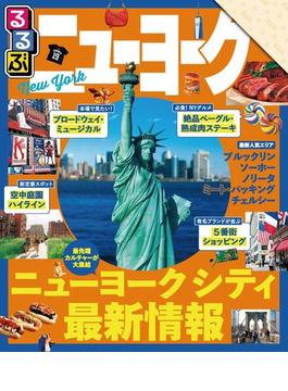 るるぶニューヨーク(2018年版)(るるぶ情報版(海外))
