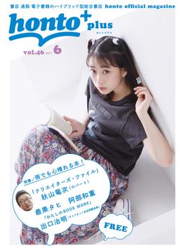 [無料]honto+(ホントプラス)vol.46 2017年6月号