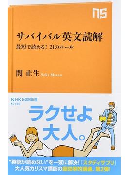 サバイバル英文読解 最短で読める!21のルール(生活人新書)