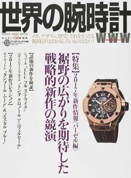世界の腕時計 No.132 〈特集〉2017年新作情報〈バーゼル編〉裾野の広がりを期待した戦略的新作の競演(ワールド・ムック)