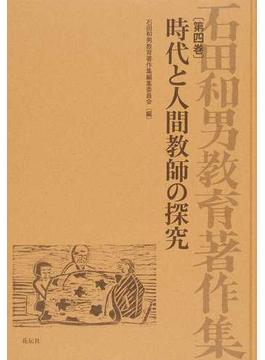 石田和男教育著作集 第4巻 時代と人間教師の探究