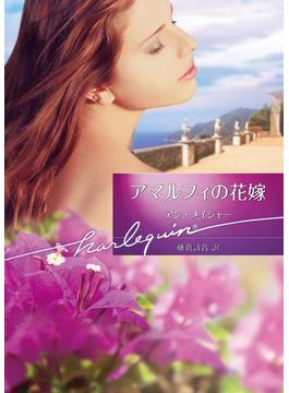 アマルフィの花嫁【ハーレクイン文庫版】(ハーレクイン文庫)