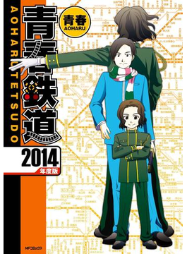青春鉄道 2014年度版【期間限定 無料お試し版】(コミックジーン)