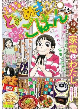 ときめきごはん 新生活2017春(ぐる漫)