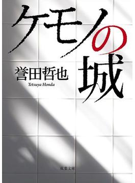 ケモノの城(双葉文庫)