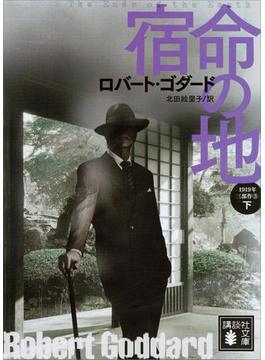 宿命の地(下) 1919年三部作 3(講談社文庫)