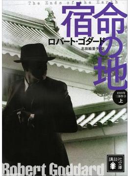 宿命の地(上) 1919年三部作 3(講談社文庫)