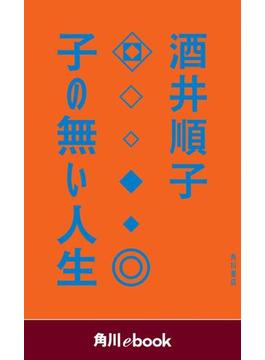子の無い人生 (角川ebook)