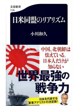 日米同盟のリアリズム(文春新書)