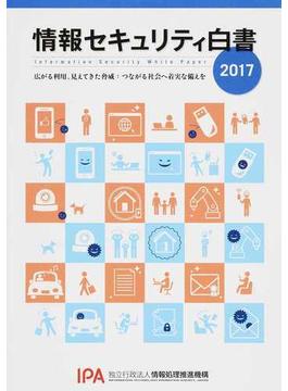 情報セキュリティ白書 2017 広がる利用、見えてきた脅威:つながる社会へ着実な備えを