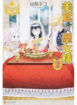 美食の聖女様 2(レジーナブックス)