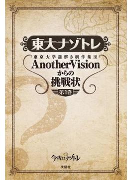【期間限定価格】東大ナゾトレ 東京大学謎解き制作集団AnotherVisionからの挑戦状 第1巻