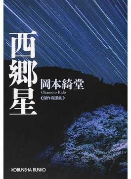 西郷星 傑作奇譚集(光文社文庫)