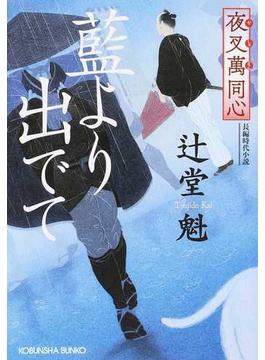 藍より出でて 長編時代小説(光文社文庫)