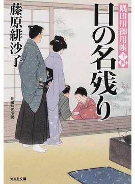 日の名残り 長編時代小説(光文社文庫)
