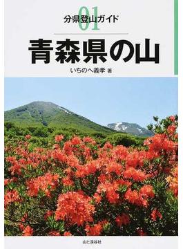 青森県の山(分県登山ガイド)