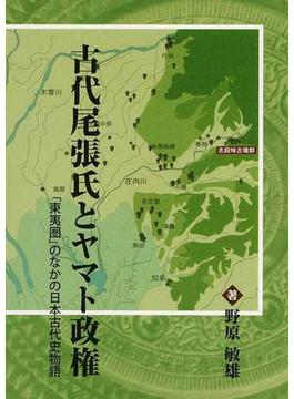 古代尾張氏とヤマト政権 「東夷圏」のなかの日本古代史物語