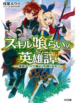 【全1-3セット】スキル喰らいの英雄譚(HJ文庫)
