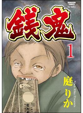 【1-5セット】銭鬼(分冊版)