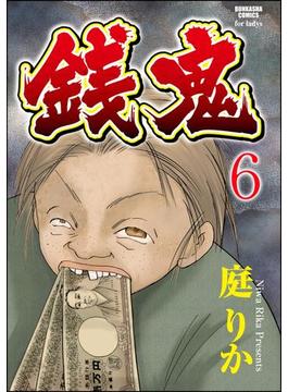 【6-10セット】銭鬼(分冊版)