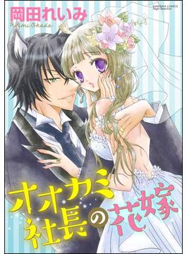 【1-5セット】オオカミ社長の花嫁(分冊版)