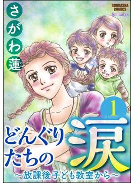 【1-5セット】どんぐりたちの涙~放課後子ども教室から~(分冊版)