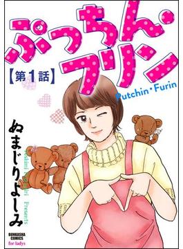 【全1-7セット】ぷっちん・フリン(分冊版)