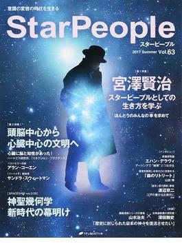 StarPeople Vol.63(2017Summer) 特集宮澤賢治