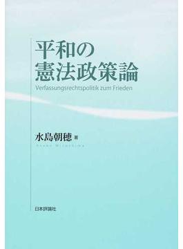 平和の憲法政策論