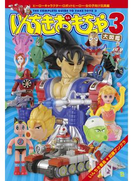 いんちきおもちゃ大図鑑 3 ヒーローキャラクター・ロボットヒーロー・女の子向け玩具編
