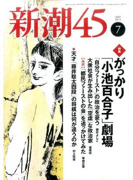 新潮45 2017年 07月号 [雑誌]