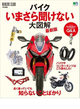 バイクいまさら聞けない大図解 最新版