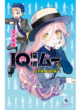 IQ探偵ムー 元の夢、夢羽の夢(ポプラカラフル文庫)