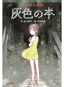 灰色の本 よみがえる怪談(ポプラポケット文庫)