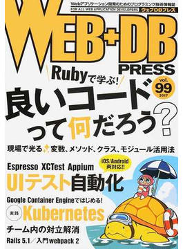 WEB+DB PRESS Vol.99 特集良いコードって何?|モバイルUIテスト|Kubernetes/GKE