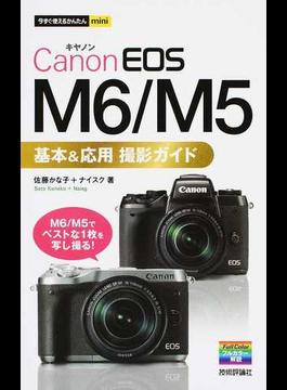 Canon EOS M6/M5基本&応用撮影ガイド