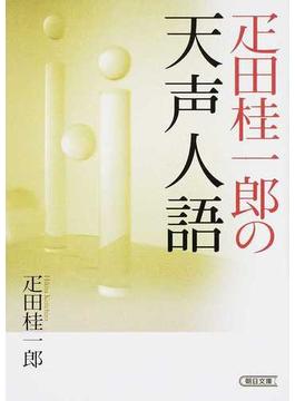 疋田桂一郎の天声人語(朝日文庫)