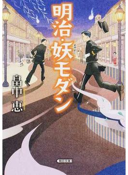 明治・妖モダン(朝日文庫)