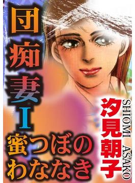 【全1-7セット】団痴妻(アネ恋♀宣言)