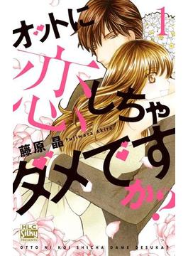 【1-5セット】オットに恋しちゃダメですか?(白泉社レディース・コミックス)