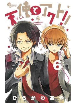 【6-10セット】天使とアクト!!(少年サンデーコミックス)