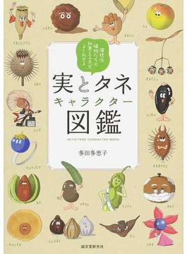 実とタネキャラクター図鑑 個性派植物たちの知恵と工夫がよくわかる