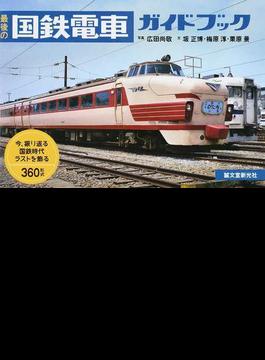 最後の国鉄電車ガイドブック 今、振り返る国鉄時代ラストを飾る360形式