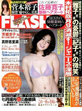 週刊FLASH 2017年 6/27号 [雑誌]
